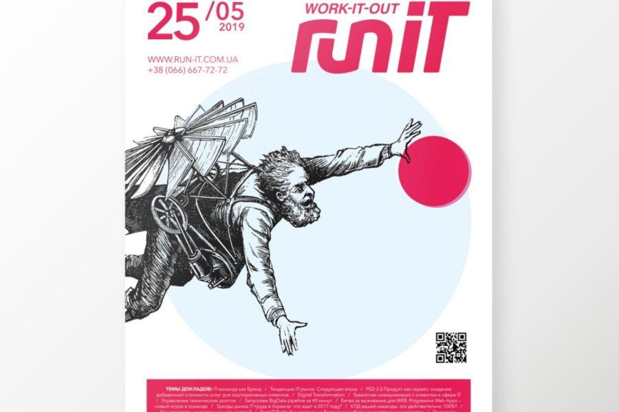Символика RunIT 2019 определена! Спасибо вам за ваши голоса
